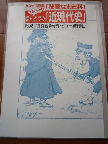 45.「日露戦争号外・ビゴー風刺画」