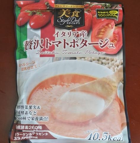 クレンズスープ【美食スタイルデリ イタリア産贅沢トマトポタージュ】
