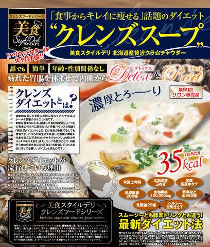 クレンズスープ【美食スタイルデリ 北海道産クラムチャウダー】