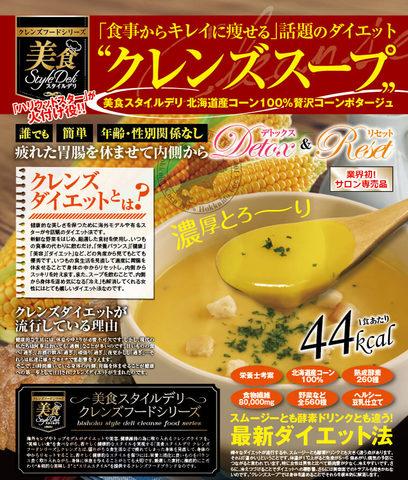 クレンズスープ【美食スタイルデリ 北海道産コーン100%贅沢コーンポタージュ】
