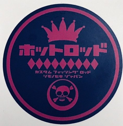 HOTROD ステッカー 丸 B