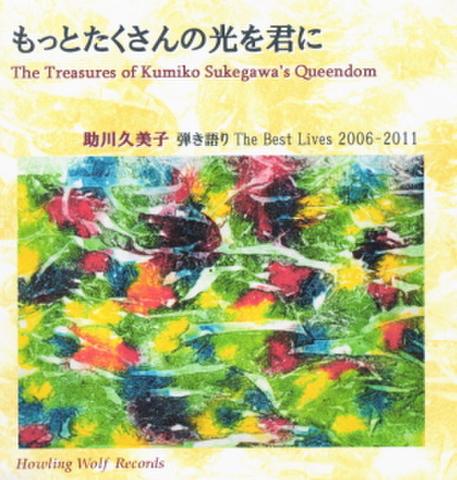 「もっとたくさんの光を君に」助川久美子弾き語りライブ2006-2011
