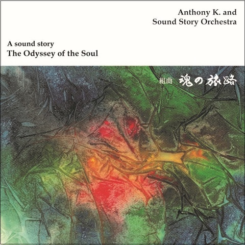 組曲「魂の旅路」Anthony K. and Sound Story Orchestra