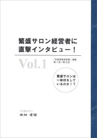 繁盛サロン経営者に直撃インタビュー!Vol.1