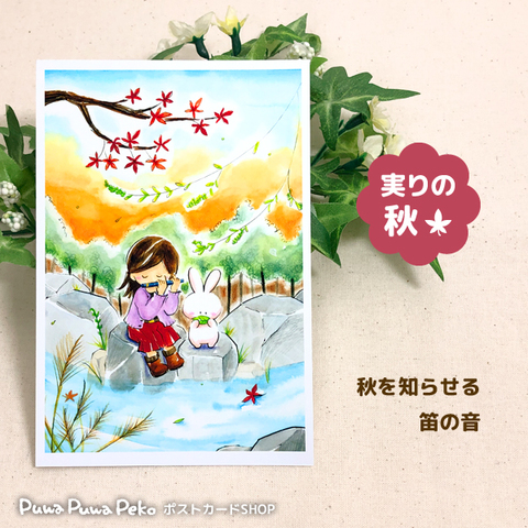 ポストカード【秋の音】