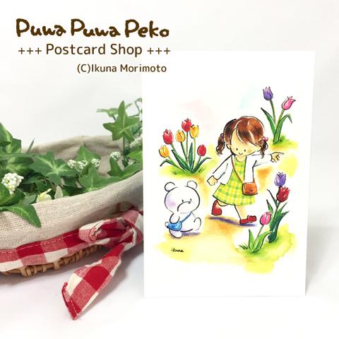 ポストカード【チューリップとお散歩】