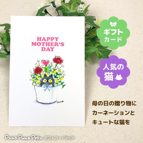 ポストカード【母の日ネコ】