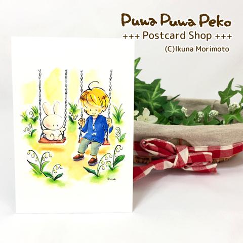 ポストカード【スズランとブランコ】