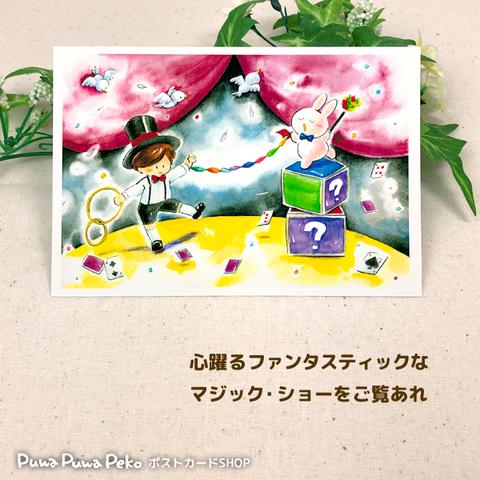 ポストカード【マジック・パーティ・ナイト】