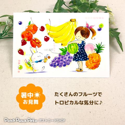 ポストカード【フルーツパラダイス】