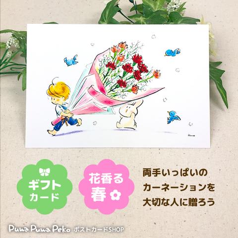 ポストカード【母の日には花束を】