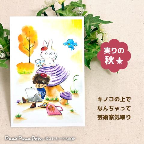 ポストカード【きのこスケッチ】