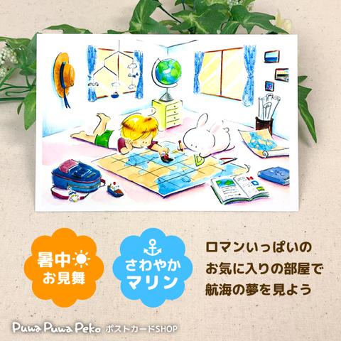 ポストカード【航海の部屋】
