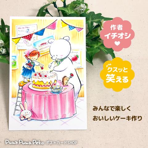 ポストカード【ハッピーケーキメイク】