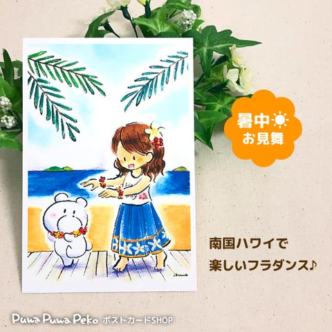 ポストカード【ハワイ旅行】