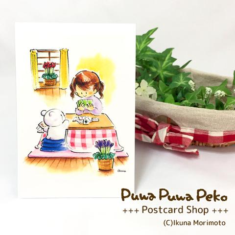 ポストカード【シクラメンとトランプ】