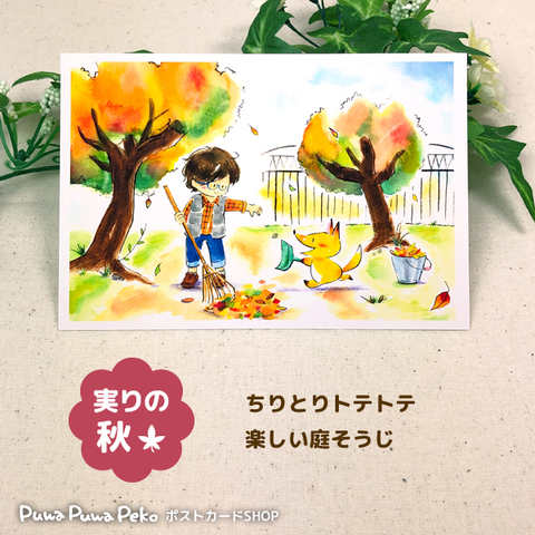 ポストカード【庭そうじ】