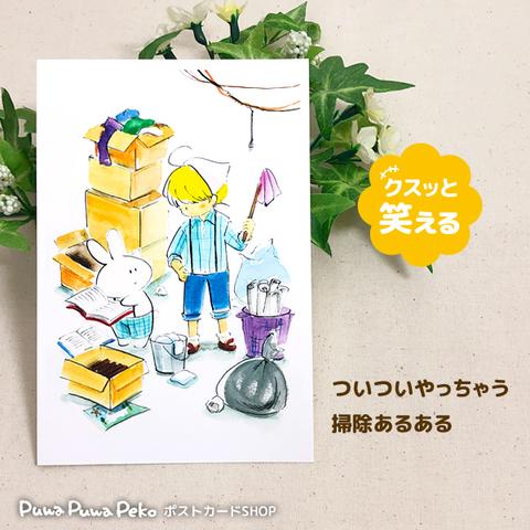 ポストカード【掃除の誘惑】