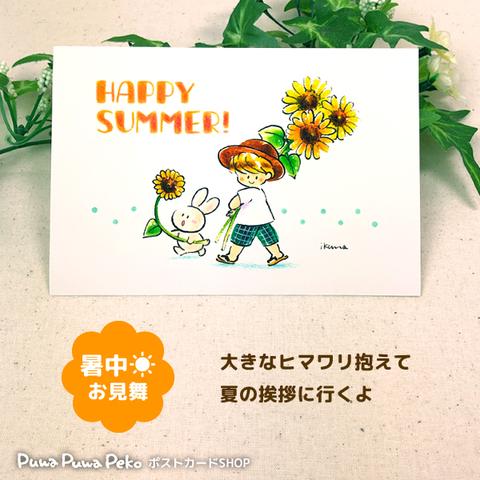 ポストカード【HAPPY SUMMER】
