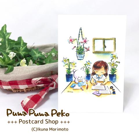 ポストカード【ユリとお手紙】