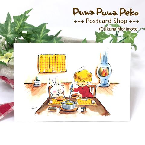 ポストカード【1月のシチュー】