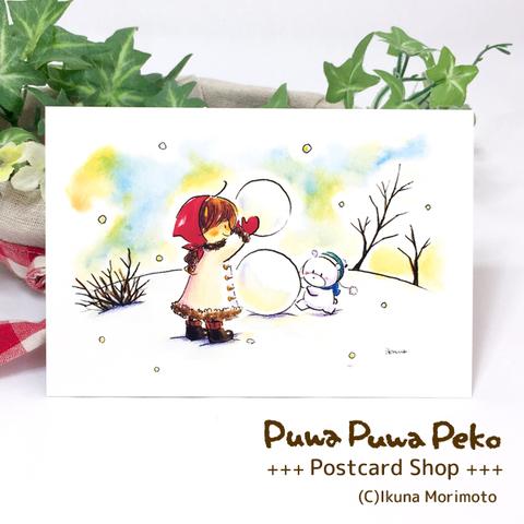 ポストカード【2月の雪だるま】
