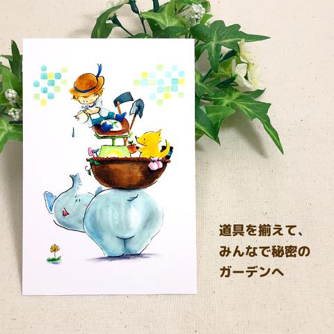 ポストカード【お庭への散歩道】