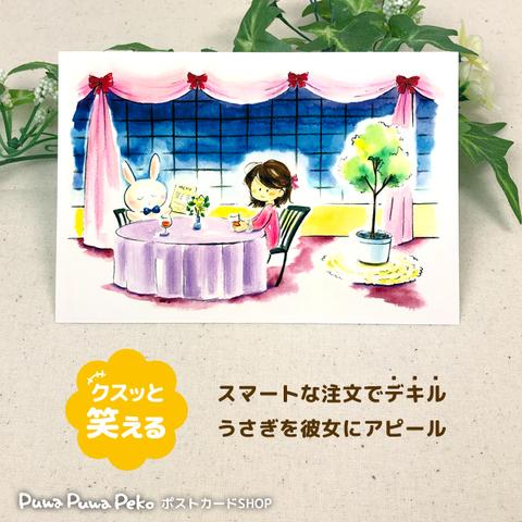ポストカード【気取り屋デート】