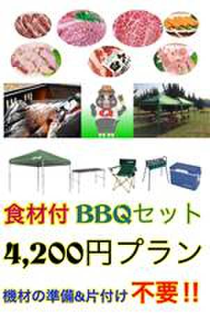 BBQ食材・機材セットプランA(5名セット)