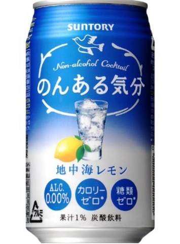 サントリー のんある気分 地中海レモン 350ml