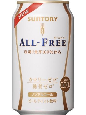 サントリーオールフリー ノンアルコールビールテイスト飲料 350ml