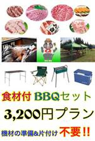 BBQ食材・機材セットプランB(5名セット)