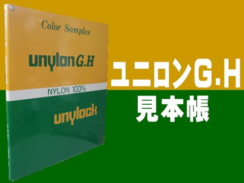 ユニロンGH見本帳(ナイロン66)
