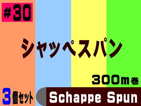 30/300mシャッペスパン3個セット