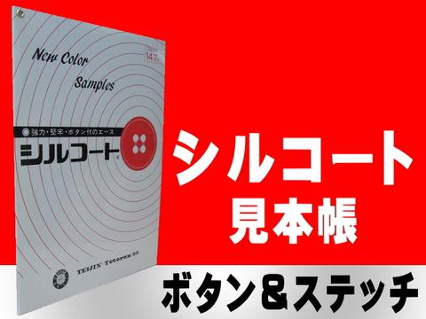 シルコート見本帳 (サンプル帳)