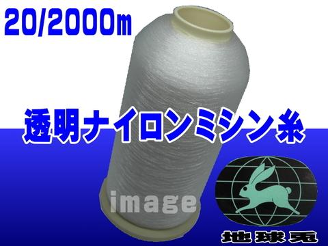 20/2000m地球兎ナイロン(透明)