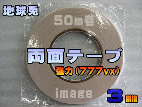 地球兎 両面テープ(強力)3ミリ(50m巻)