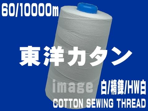 60/10000m東洋カタン糸(白・精錬・HW白)