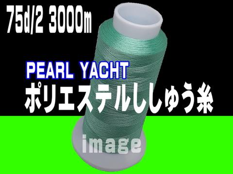 75d/2 3000mパールヨットポリエステル刺繍糸【番号順】
