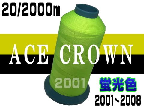 20/2000mエースクラウン(蛍光色)