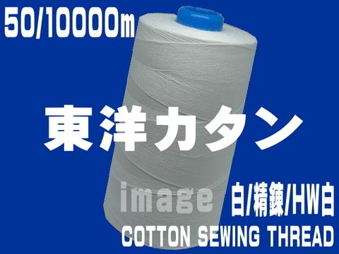 50/10000m東洋カタン糸(白・精錬・HW白)