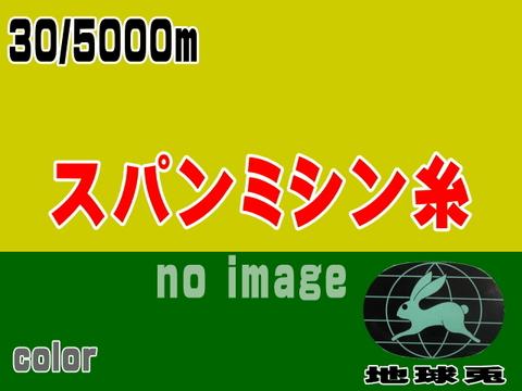 30/5000m地球兎スパンミシン糸(黒/カラー)