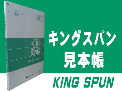 キングスパンサンプル帳