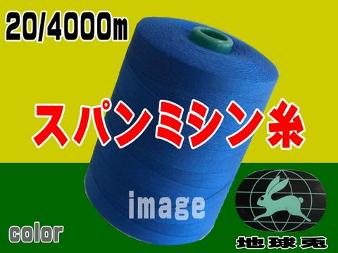 20/4000m地球兎スパンミシン糸(黒/カラー)