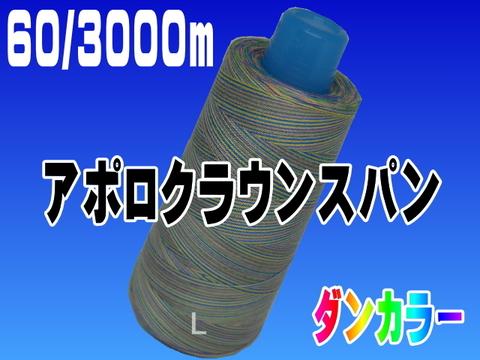 60/3000mアポロクラウン(ダンカラー)