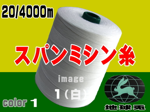 20/4000m地球兎スパンミシン糸(白)