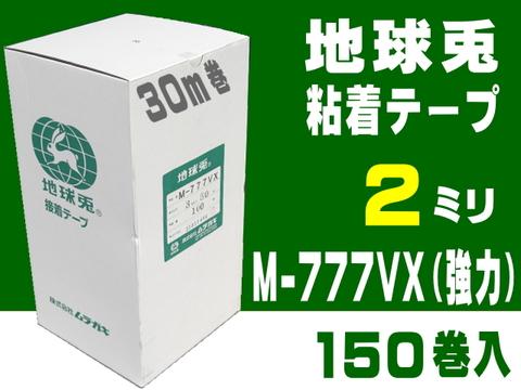 地球兎 両面テープ(強力)2ミリ(30m巻)1箱