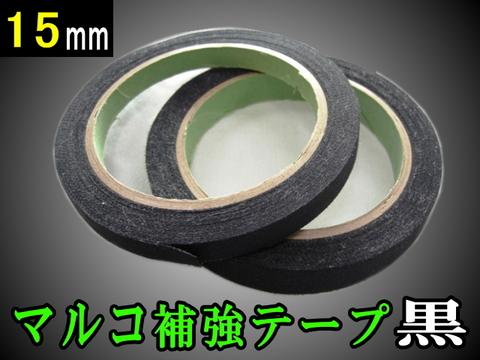 マルコ補強テープ黒(15㎜)【在庫】