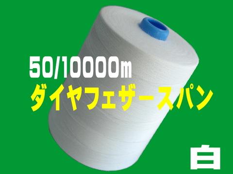 50/10000mダイヤフェザースパン(白)