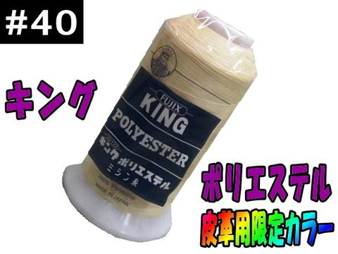 40/2000mキングポリエステル(皮革用)